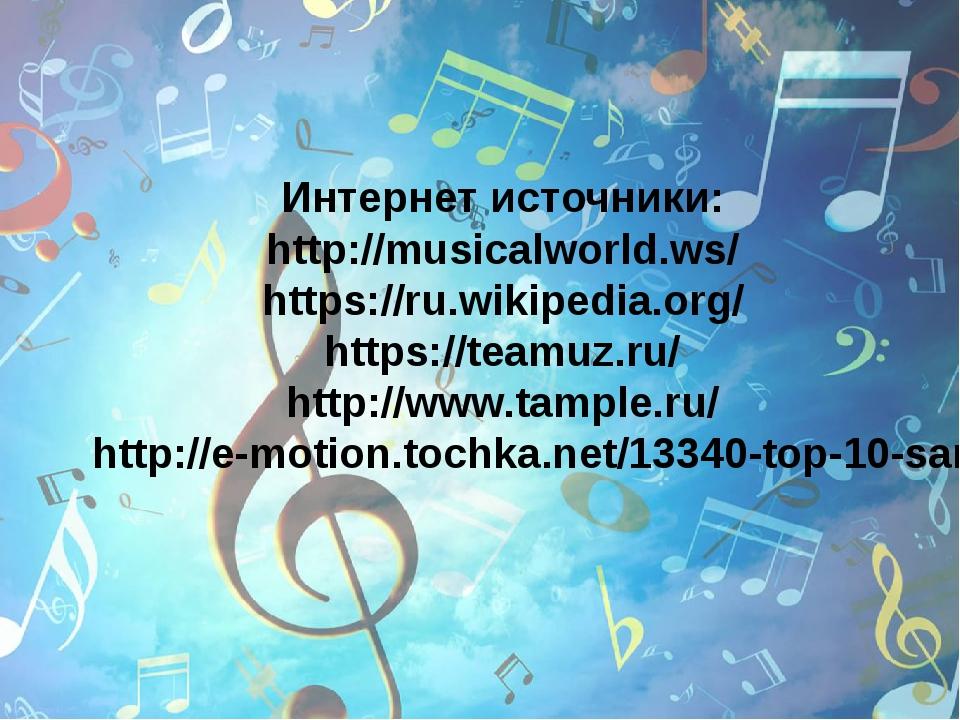 Интернет источники: http://musicalworld.ws/ https://ru.wikipedia.org/ https:...