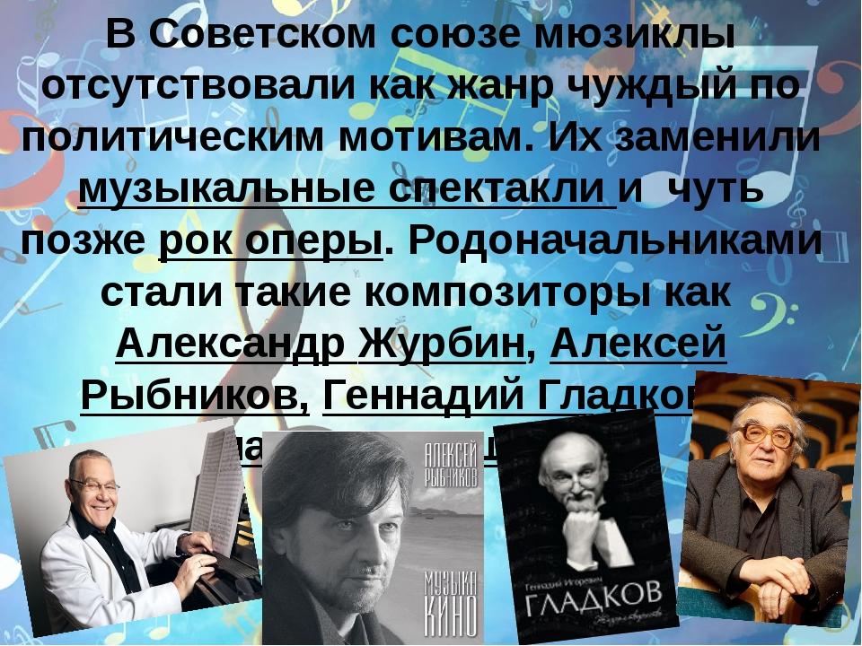 В Советском союзе мюзиклы отсутствовали как жанр чуждый по политическим моти...