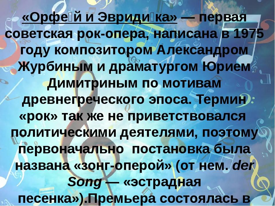 «Орфе́й и Эвриди́ка»— первая советская рок-опера, написана в 1975 году комп...
