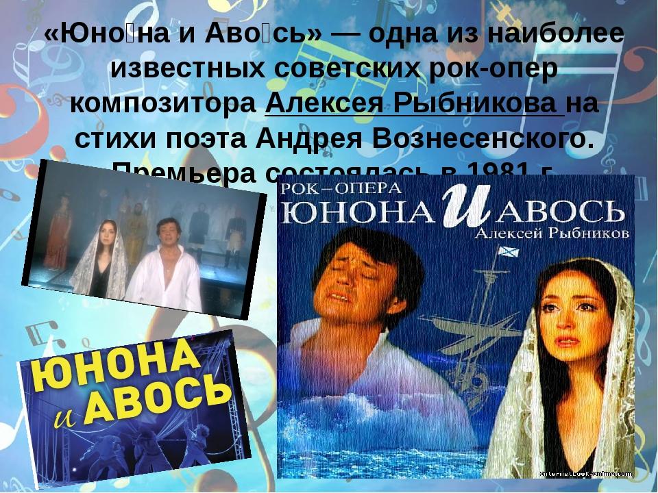 «Юно́на и Аво́сь»— одна из наиболее известных советских рок-опер композитор...