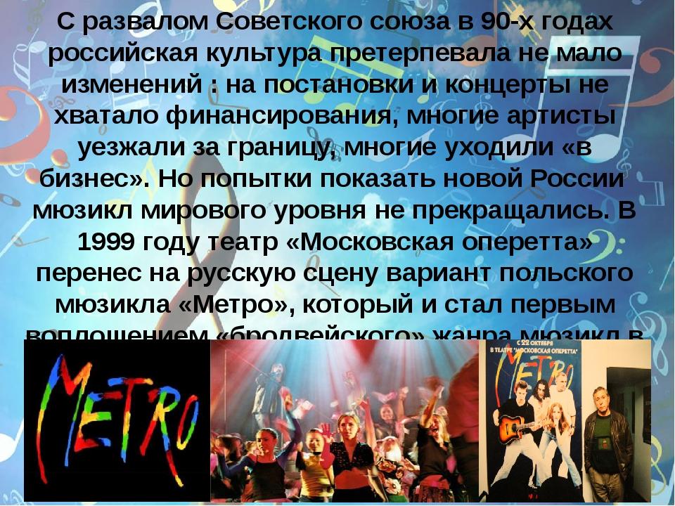 С развалом Советского союза в 90-х годах российская культура претерпевала не...