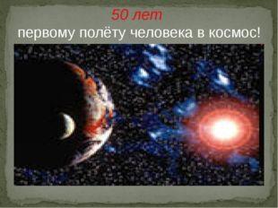 50 лет первому полёту человека в космос!