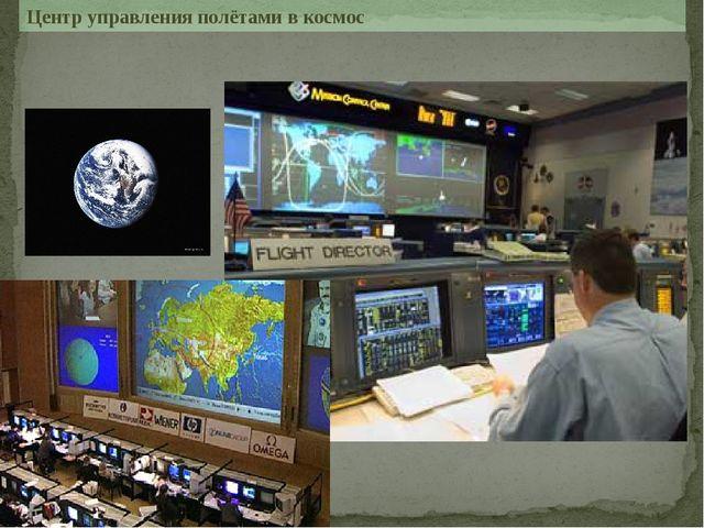 Центр управления полётами в космос