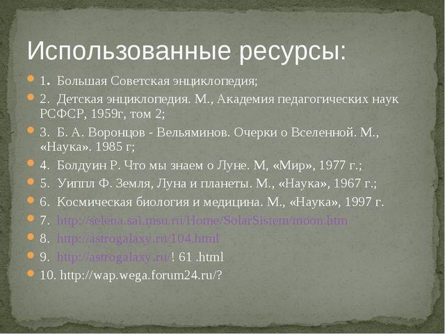 Использованные ресурсы: 1. Большая Советская энциклопедия; 2. Детская энцикло...