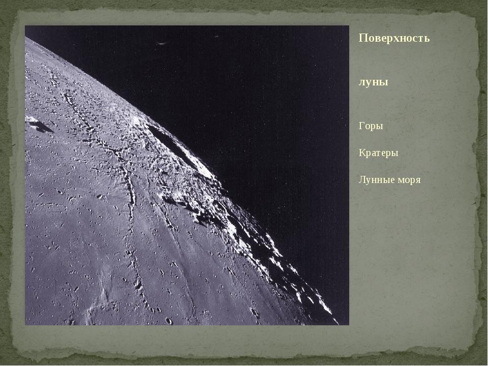 Поверхность луны Горы Кратеры Лунные моря