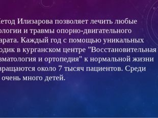 Метод Илизарова позволяет лечить любые патологии и травмы опорно-двигательно