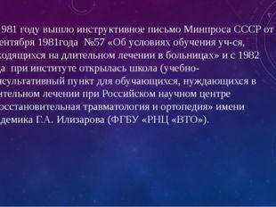 В 1981 году вышло инструктивное письмо Минпроса СССР от 9 сентября 1981года №
