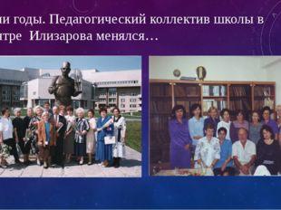 Шли годы. Педагогический коллектив школы в центре Илизарова менялся…