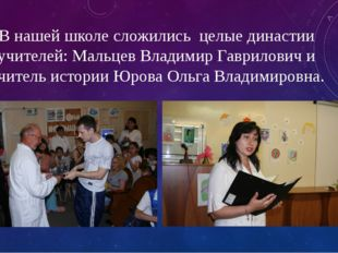 В нашей школе сложились целые династии учителей: Мальцев Владимир Гаврилович