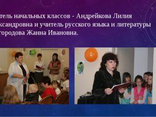 Учитель начальных классов - Андрейкова Лилия Александровна и учитель русского