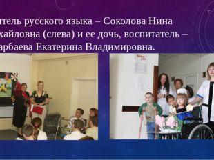 Учитель русского языка – Соколова Нина Михайловна (слева) и ее дочь, воспитат