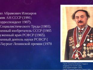 АкадемикАН СССР(1991;член-корреспондент1987).Герой Социалистического Тр