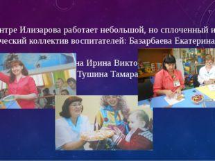 В центре Илизарова работает небольшой, но сплоченный и творческий коллектив
