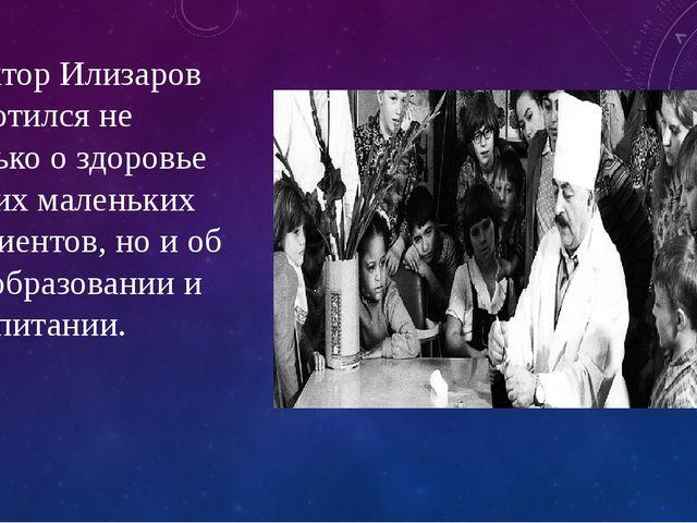 Доктор Илизаров заботился не только о здоровье своих маленьких пациентов, но...