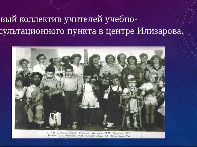 Первый коллектив учителей учебно- консультационного пункта в центре Илизарова.