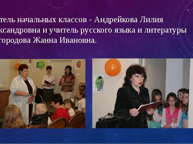 Учитель начальных классов - Андрейкова Лилия Александровна и учитель русского...