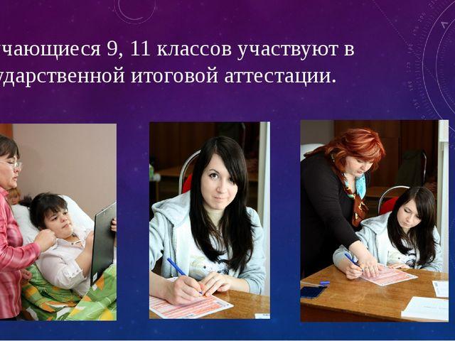 Обучающиеся 9, 11 классов участвуют в государственной итоговой аттестации.
