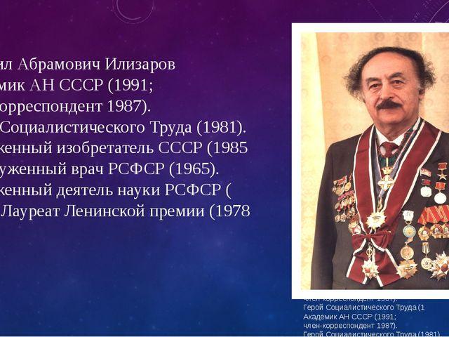 АкадемикАН СССР(1991;член-корреспондент1987).Герой Социалистического Тр...