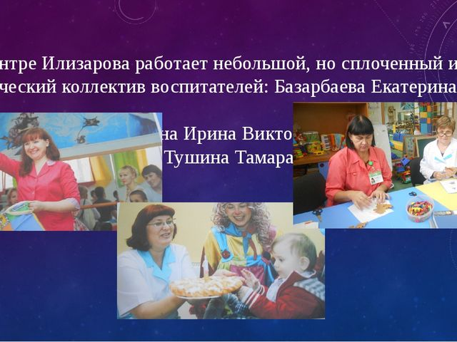 В центре Илизарова работает небольшой, но сплоченный и творческий коллектив...