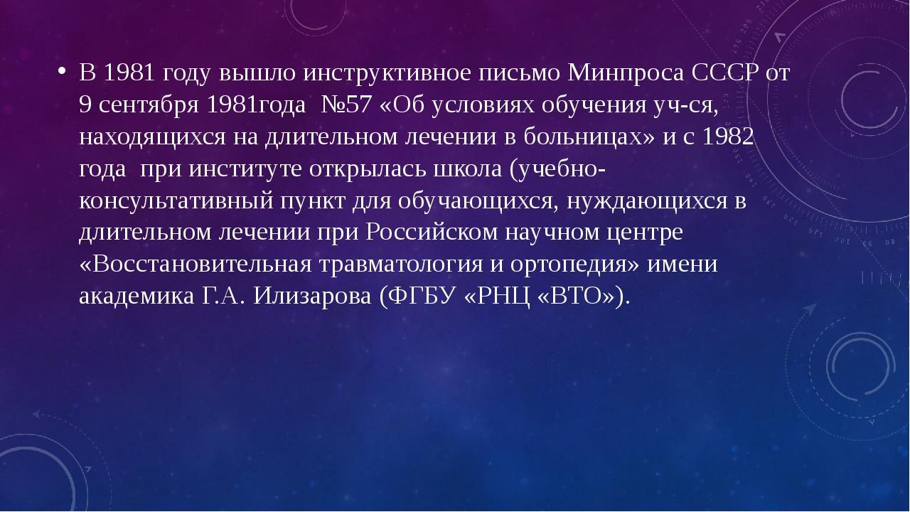 В 1981 году вышло инструктивное письмо Минпроса СССР от 9 сентября 1981года №...