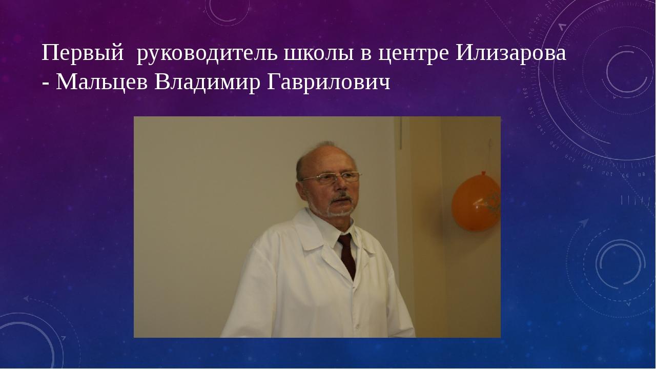 Первый руководитель школы в центре Илизарова - Мальцев Владимир Гаврилович