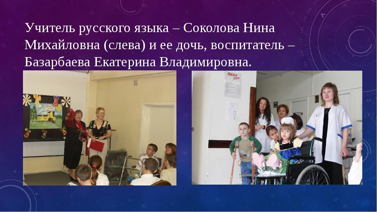 Учитель русского языка – Соколова Нина Михайловна (слева) и ее дочь, воспитат...