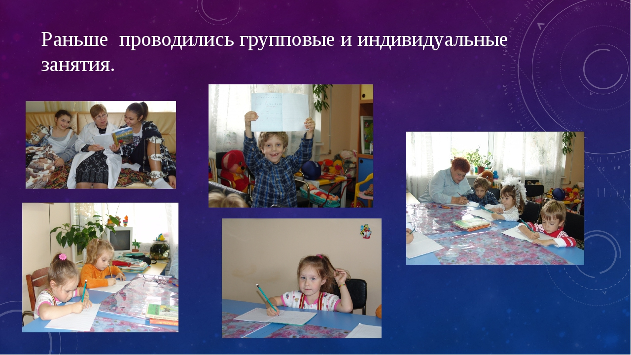 Раньше проводились групповые и индивидуальные занятия.