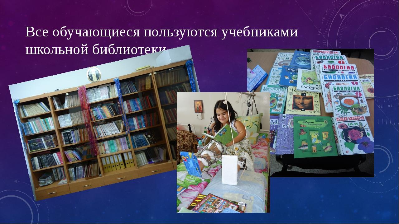 Все обучающиеся пользуются учебниками школьной библиотеки.