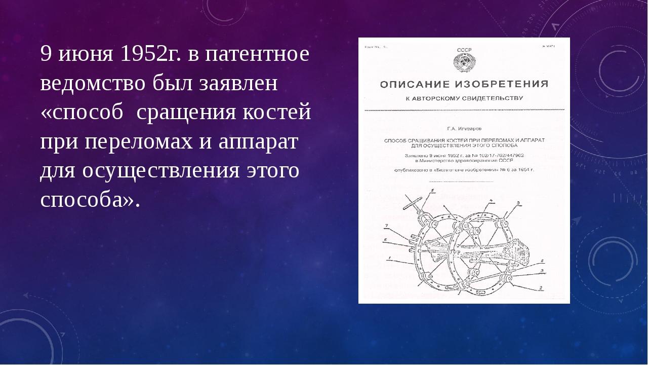 9 июня 1952г. в патентное ведомство был заявлен «способ сращения костей при п...