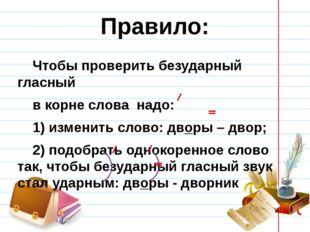 Правило: Чтобы проверить безударный гласный в корне слова надо: 1) изменить с
