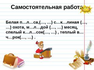 Самостоятельная работа Белая п…л…са,(…, …) с…к…линая (…, …) охота, м…л…дой (…