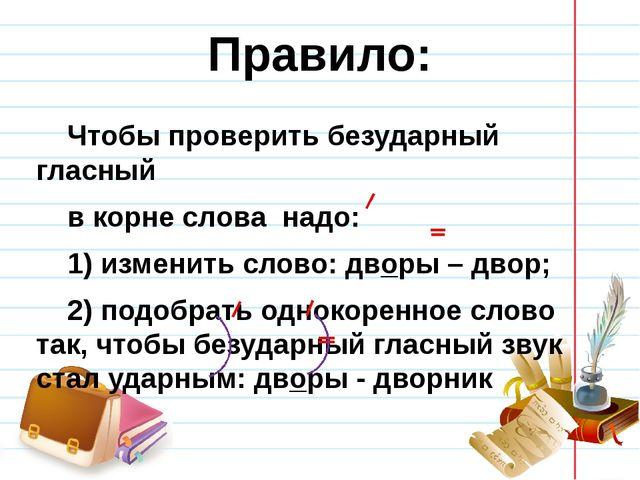 Правило: Чтобы проверить безударный гласный в корне слова надо: 1) изменить с...