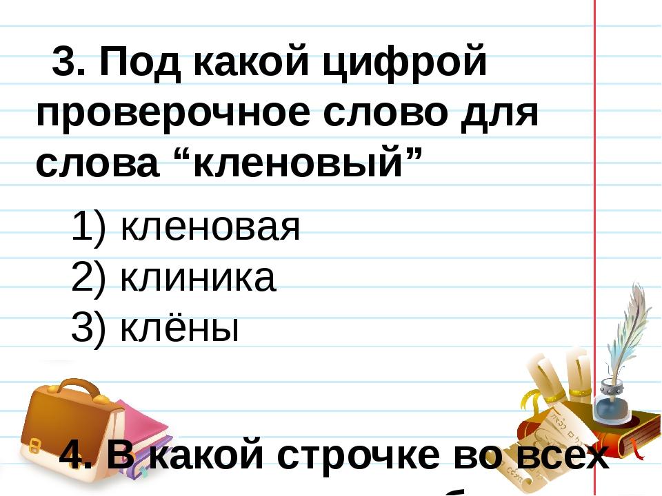 """3. Под какой цифрой проверочное слово для слова """"кленовый"""" 1) кленовая 2) к..."""