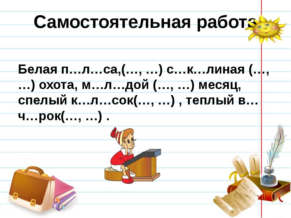 Самостоятельная работа Белая п…л…са,(…, …) с…к…линая (…, …) охота, м…л…дой (…...