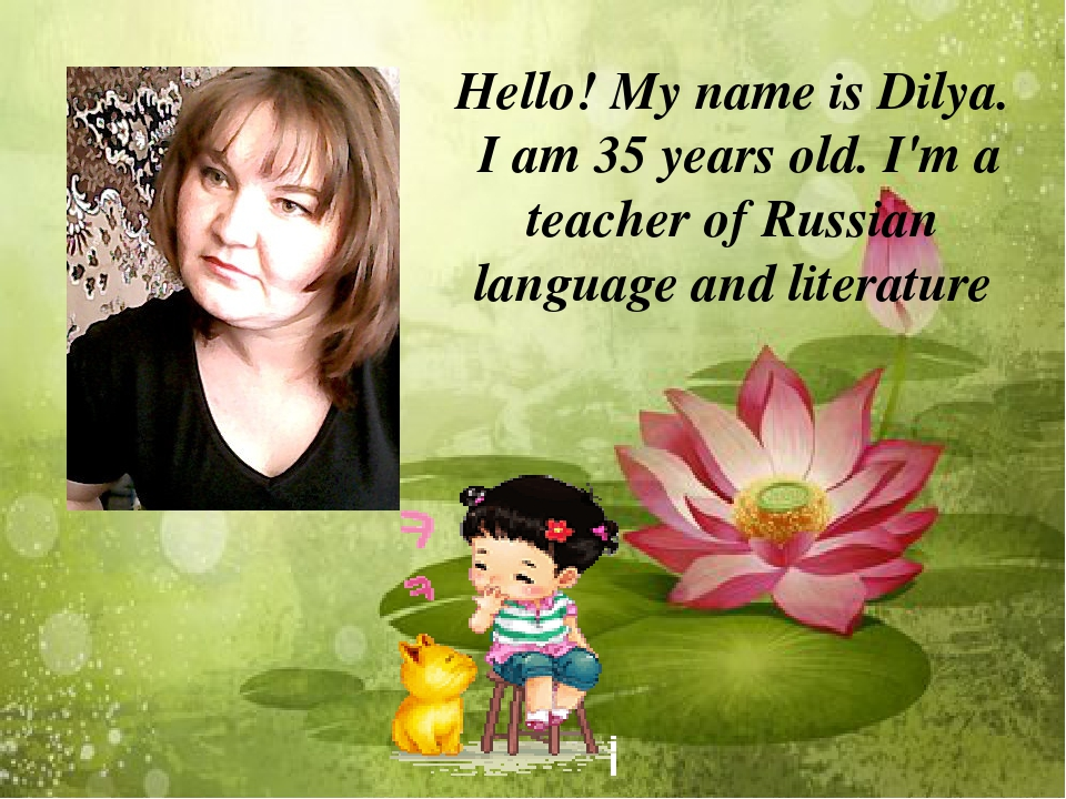 Hello! My name is Dilya. I am 35 years old. I'm a teacher of Russian languag...