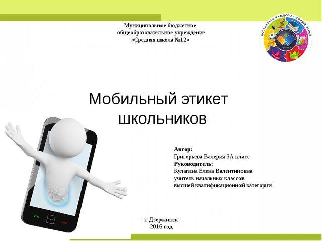 Муниципальное бюджетное общеобразовательное учреждение «Средняя школа №12» А...