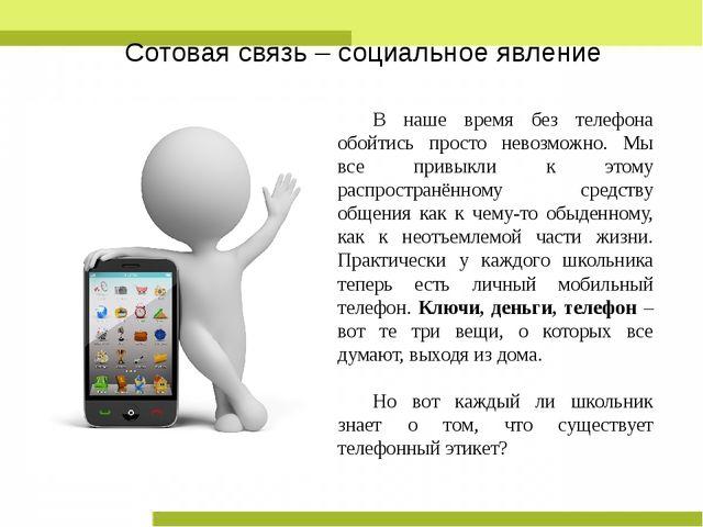В наше время без телефона обойтись просто невозможно. Мы все привыкли к этому...