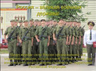 Россия – великая военная держава! Вооруженные силы России предназначены для о