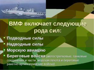 Подводные силы Надводные силы Морскую авиацию Береговые войска (мотострелковы