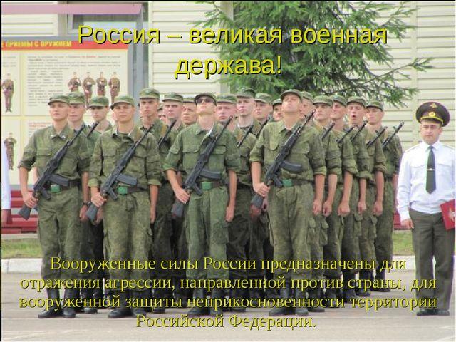 Россия – великая военная держава! Вооруженные силы России предназначены для о...