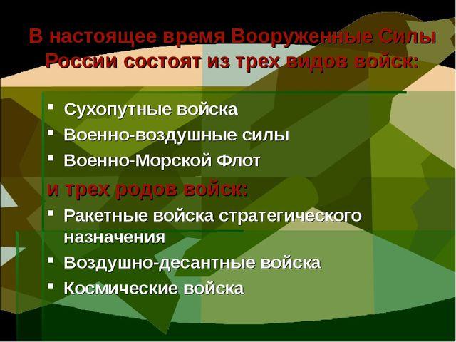 В настоящее время Вооруженные Силы России состоят из трех видов войск: Сухопу...