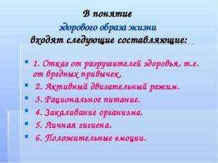 В понятие здорового образа жизни входят следующие составляющие: 1. Отказ от р