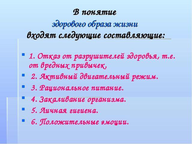 В понятие здорового образа жизни входят следующие составляющие: 1. Отказ от р...
