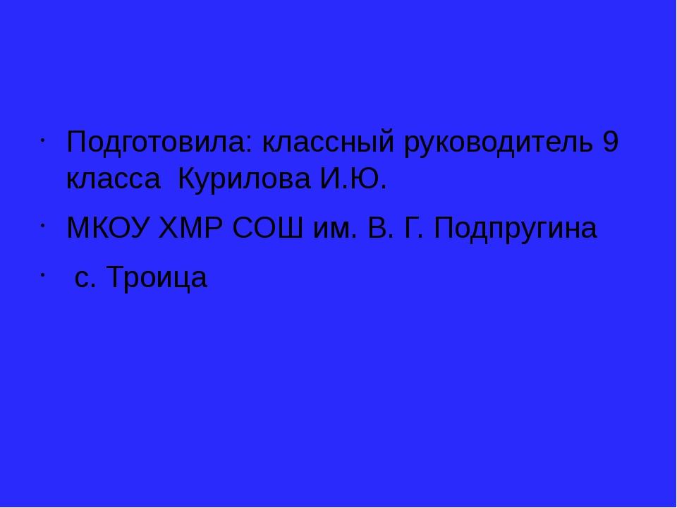 Подготовила: классный руководитель 9 класса Курилова И.Ю. МКОУ ХМР СОШ им. В...