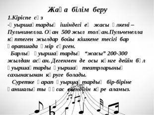 Жаңа білім беру 1.Кіріспе сөз -Қуыршақтардың ішіндегі ең жасы үлкені – Пульчи