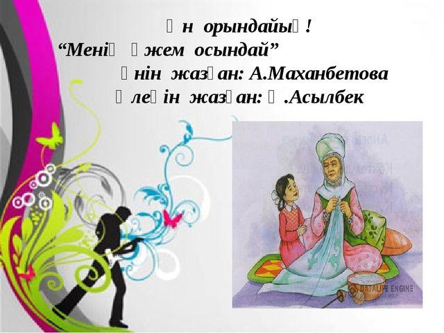 """Ән орындайық! """"Менің әжем осындай"""" әнін жазған: А.Маханбетова Өлеңін жазған:..."""