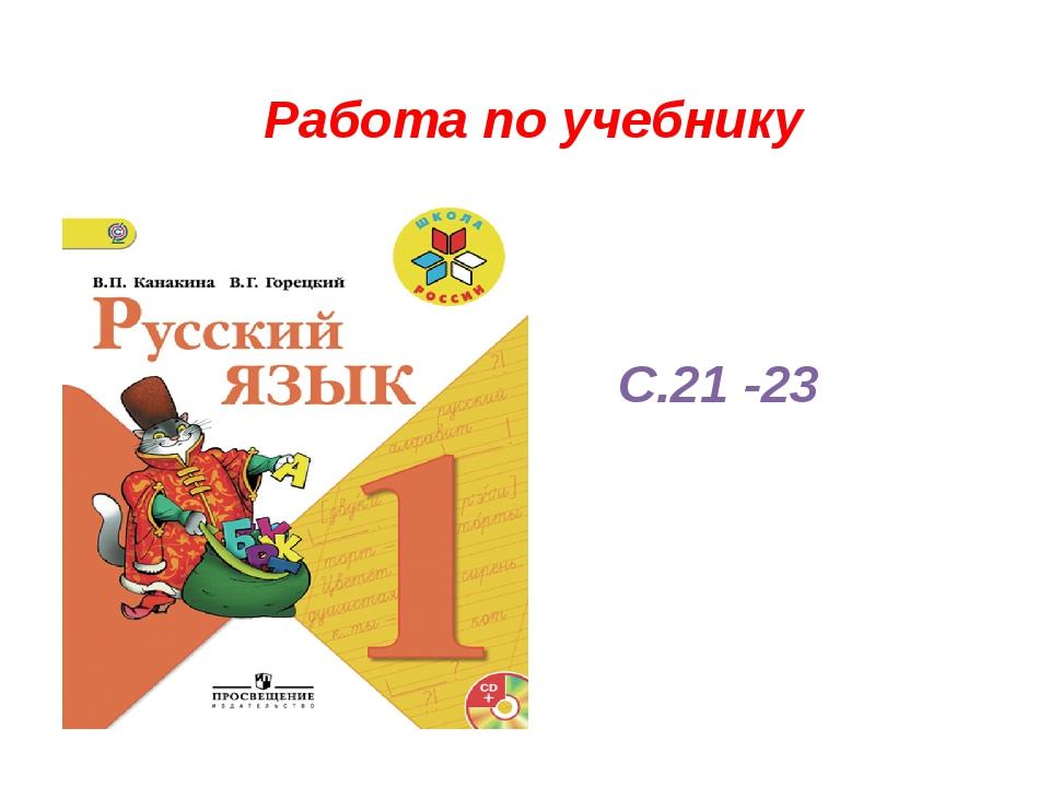Работа по учебнику С.21 -23