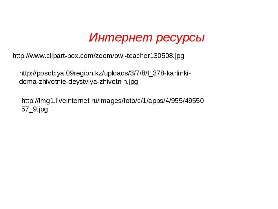 Интернет ресурсы http://www.clipart-box.com/zoom/owl-teacher130508.jpg http:/...