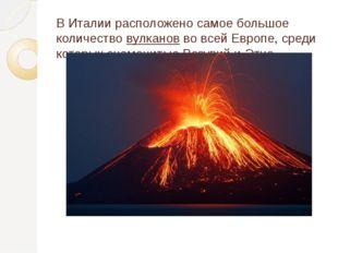В Италии расположено самое большое количество вулканов во всей Европе, среди