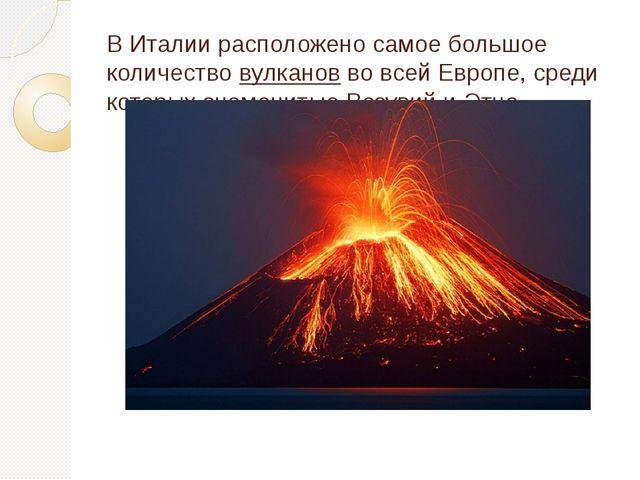 В Италии расположено самое большое количество вулканов во всей Европе, среди...